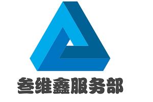天山区碱泉街叁维鑫服务部