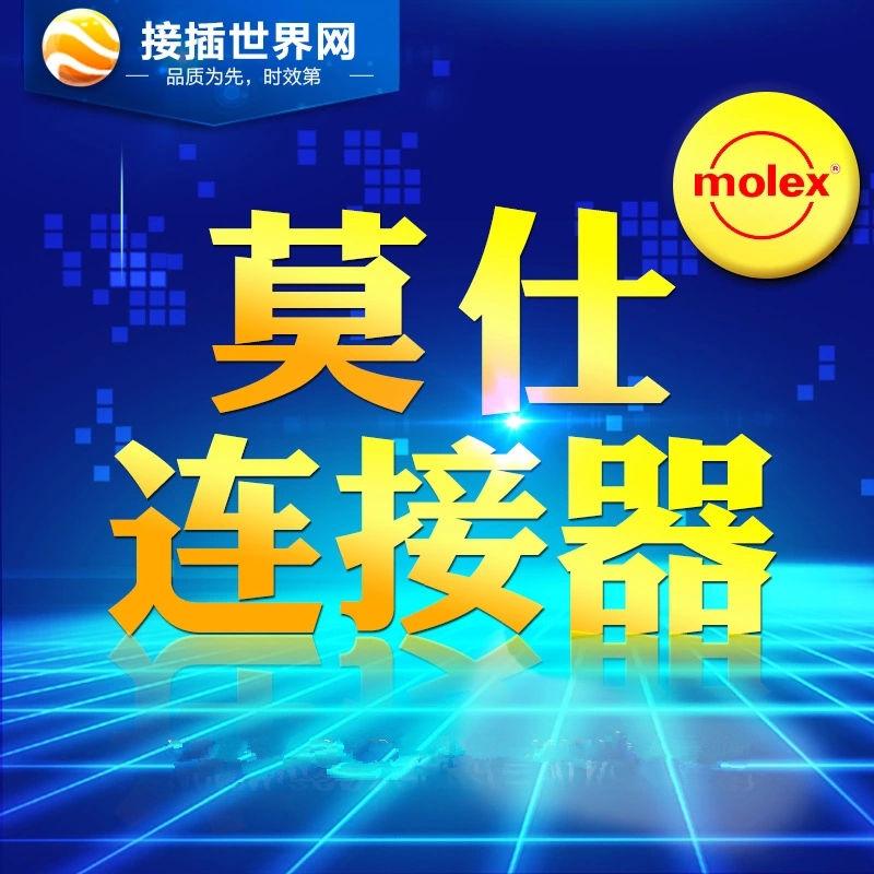 503772-4010美国莫仕新能源汽车接插件5037724010 上海住歧电子科技供应