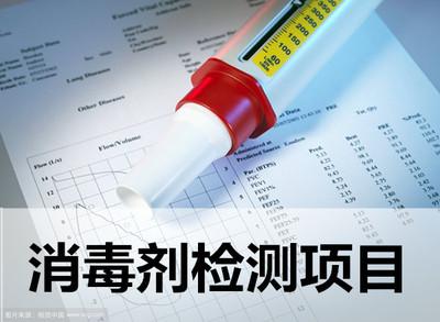 四川国产消毒液备案「苏州飞凡标准技术服务供应」