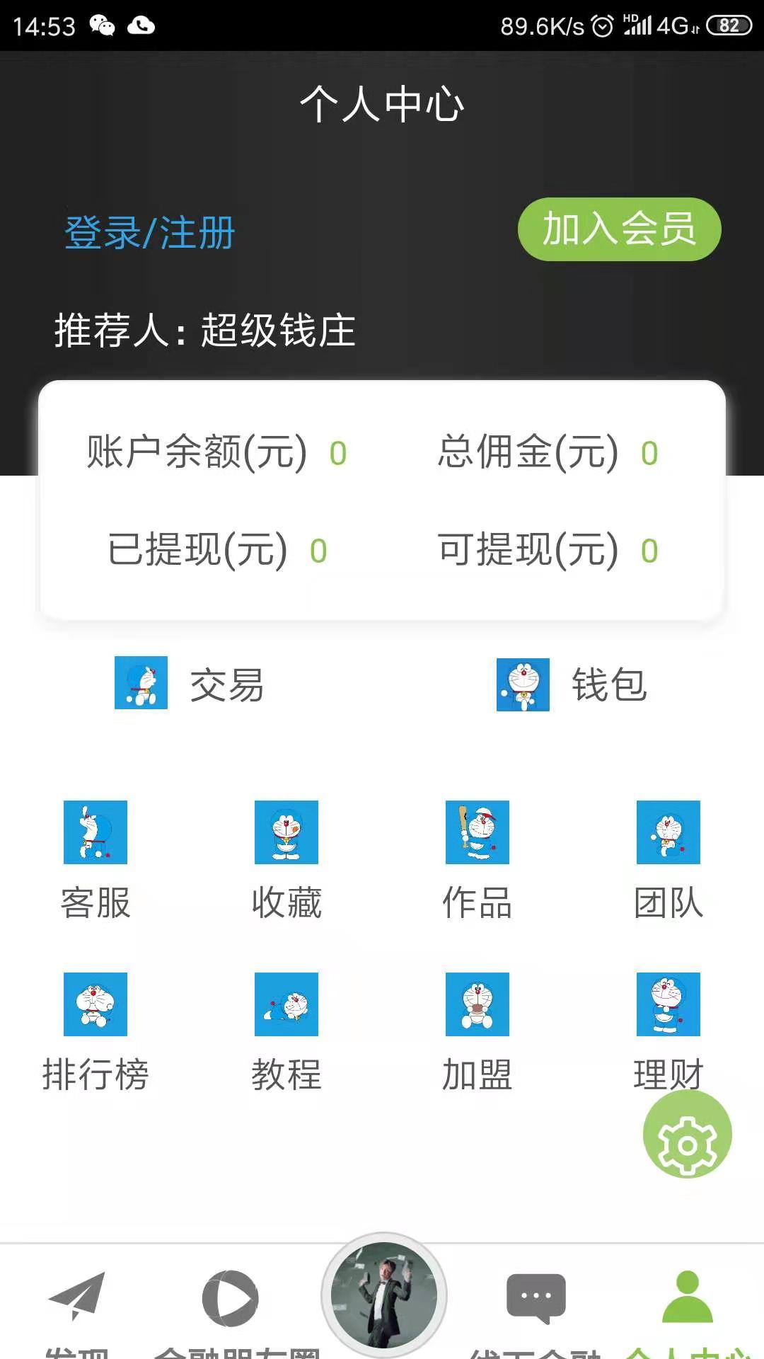 上海优质定制App优质商家 欢迎咨询 上海敏迭网络技术供应