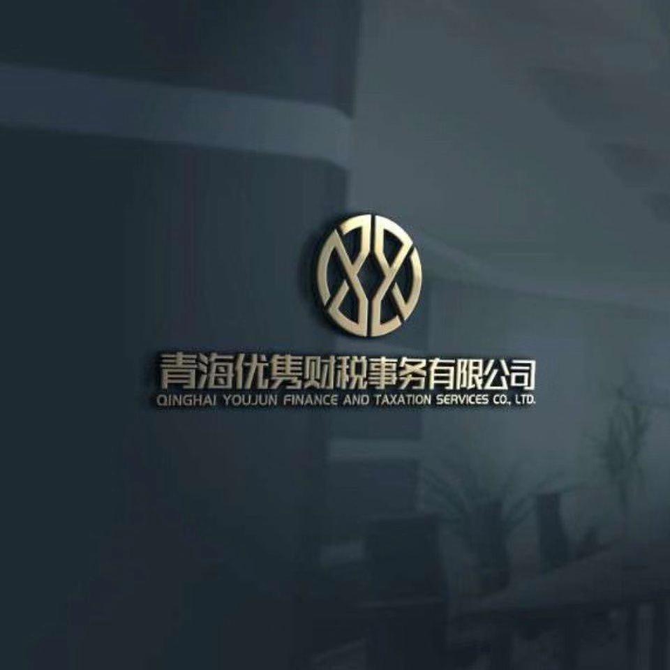 西宁城北企业代理记账哪家便宜 欢迎来电 青海优隽财税事务供应