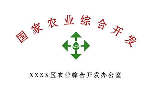 濮阳土地整理瓷砖标志牌定制,瓷砖标志牌