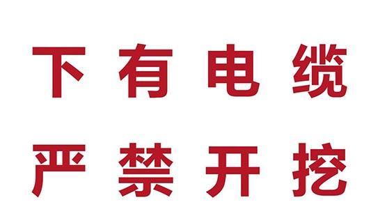 陕西瓷砖标志牌多少钱一平方 艺林瓷砖壁画供应