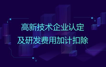 苏州高新技术企业哪家好 苏州万合知行信息供应