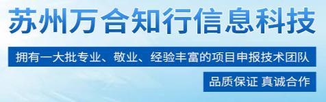 南京高新技术企业申报 苏州万合知行信息供应