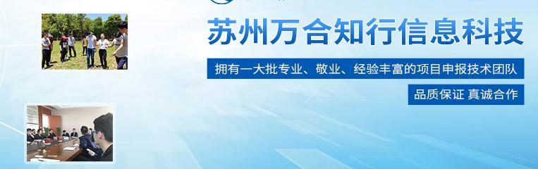 江苏职业高新技术企业 苏州万合知行信息供应