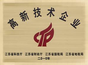 苏州市国家高新技术企业 苏州万合知行信息供应