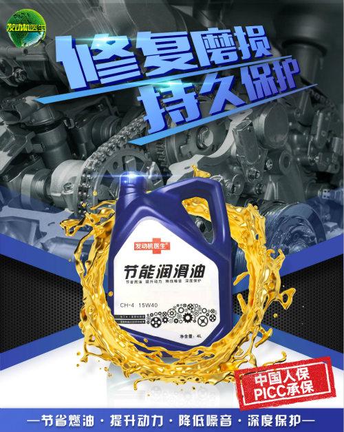 贵州汽车机油代理,机油