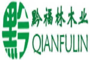 贵州鑫黔福林建材有限公司