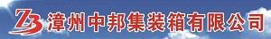 漳州中邦集装箱有限公司