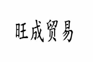 贵州旺成贸易有限公司