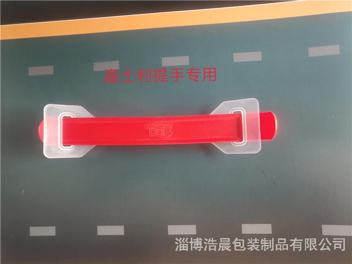 重庆王老吉塑料提手厂家直销「淄博浩晨包装制品供应」