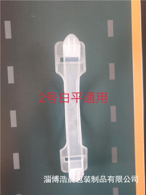 烟台旺旺塑料提手来样订做,塑料提手