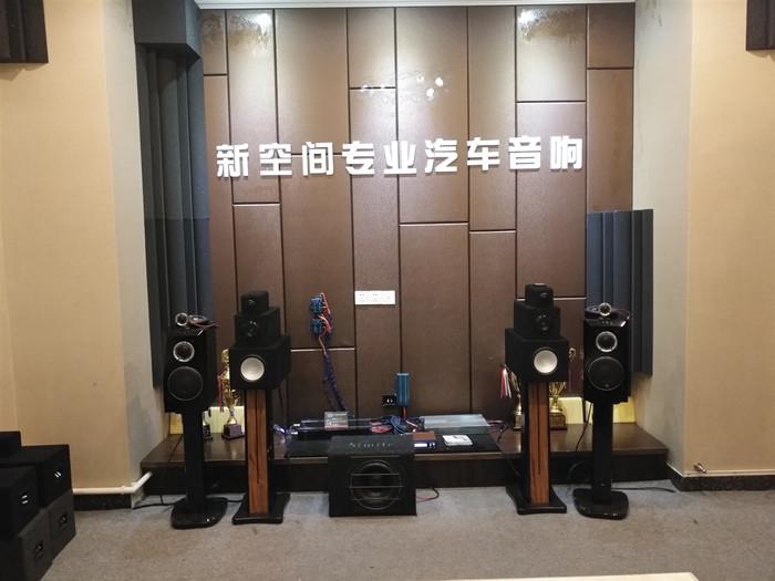 广东高品质汽车音响厂家报价 服务为先 河源新空间汽车音响供应