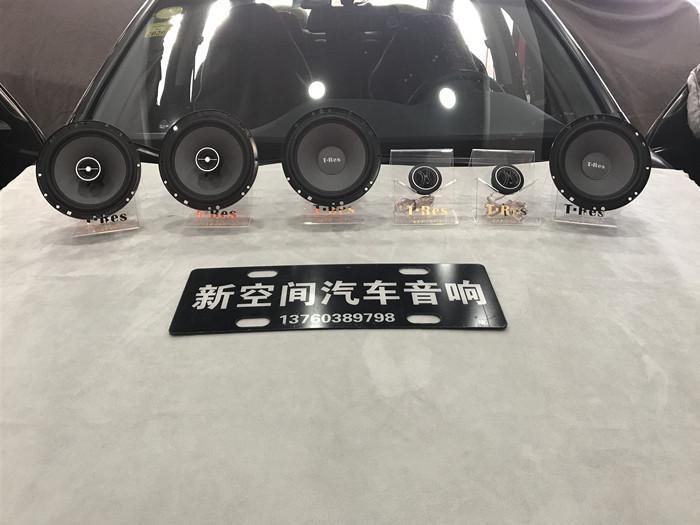 广东时尚汽车音响改装便宜 客户至上 河源新空间汽车音响供应