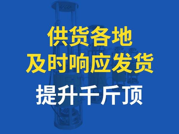 河南提升千斤顶订做 欢迎咨询 福桥预应力供应