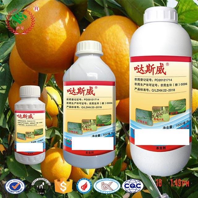 西双版纳红蜘蛛柑橘农药 欢迎咨询 惠农化工供应