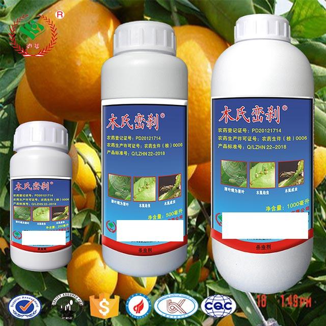 防城港柑橘农药零售