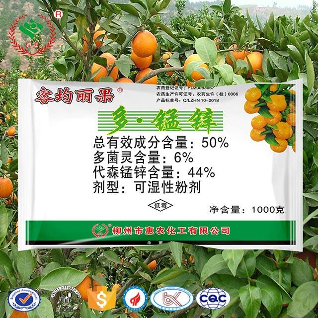 东莞缺铜病柑橘农药 和谐共赢 惠农化工供应