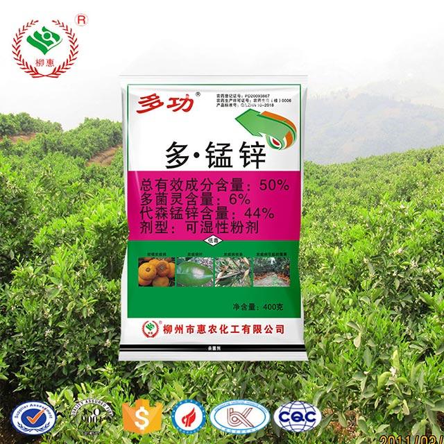 贵州树脂病柑橘农药价格 欢迎咨询 惠农化工供应