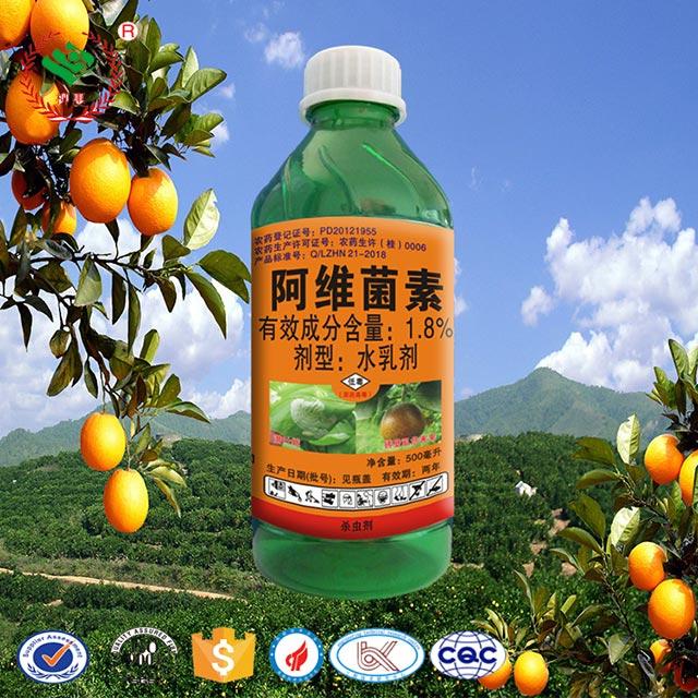 銅陵柑橘農藥批發 歡迎咨詢 惠農化工供應