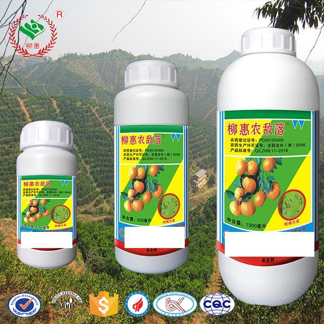 陵水柑橘农药 和谐共赢 惠农化工供应