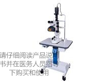 长沙通用裂隙灯显微镜的用途和特点,裂隙灯显微镜