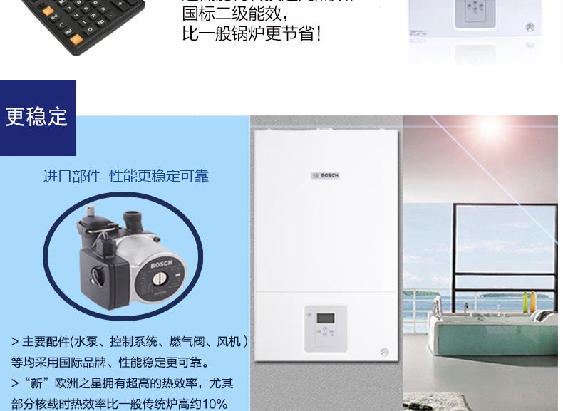 廣東燃氣壁掛爐生產廠家 值得信賴 鄭州博菲德商貿供應