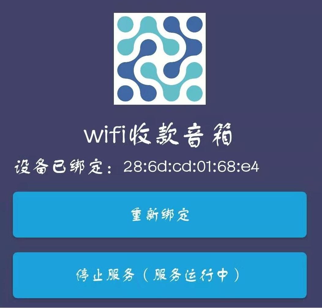 甘肃省WiFi+蓝牙收款音箱方案提供整套方案,WiFi+蓝牙收款音箱方案