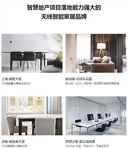 陕西真全宅智能家居系统体验厅在哪里 欢迎咨询 西安沃云威智能科技供应