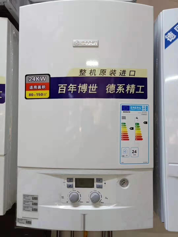 河南博世采暖爐公司 值得信賴 鄭州博菲德商貿供應