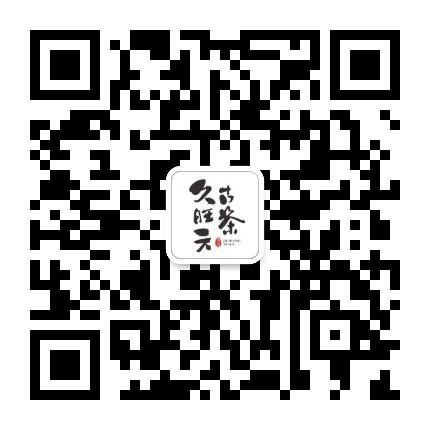 云南久旺元茶业有限公司