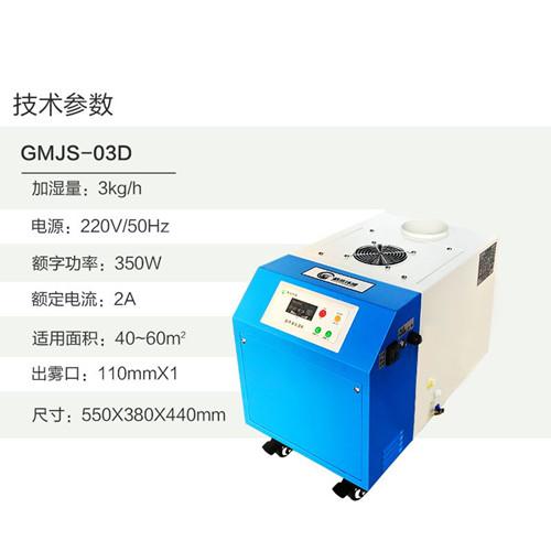 昆明加湿器厂家 贵州博成科技供应