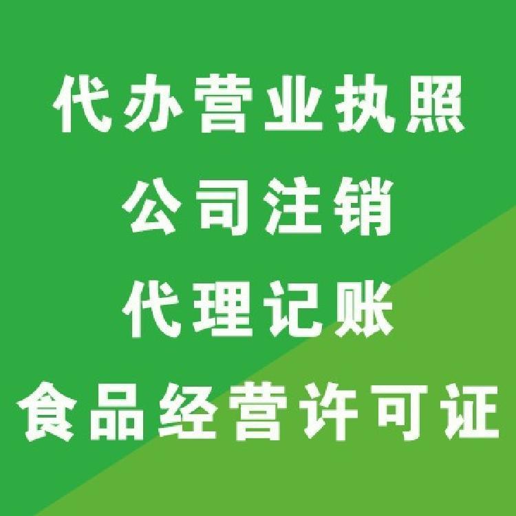 蜀山区官方代理记账行业专家在线为您服务 和谐共赢「合肥贝多多企业咨询服务供应」