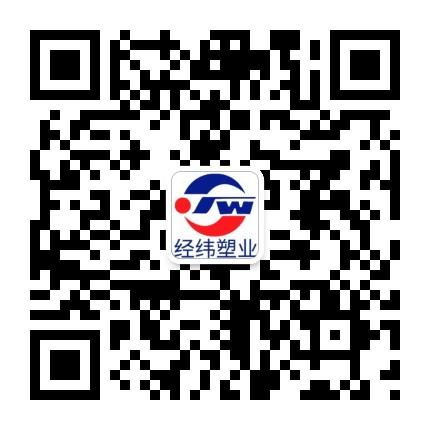 临沂经纬塑业有限公司