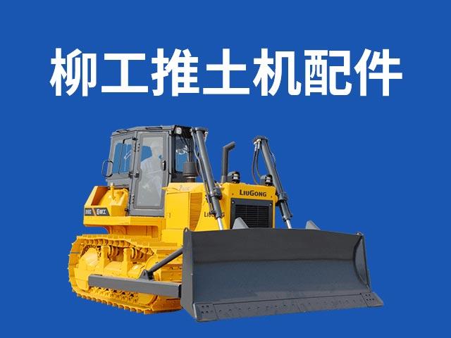 福州柳工配件供应商 欢迎来电「自业物资供应」