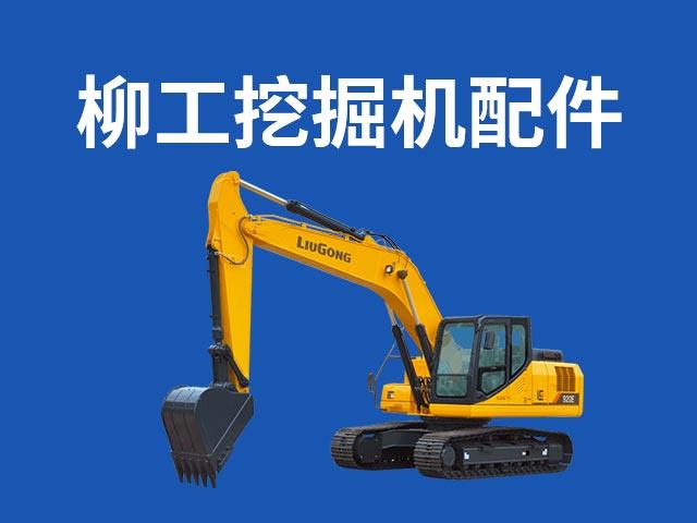 青海专用柳工配件 欢迎来电 自业物资供应