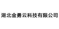湖北金勇云科技有限公司