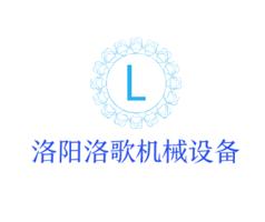 洛陽洛歌機械設備有限公司