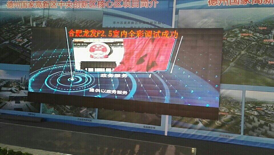 安庆原装LED透明屏