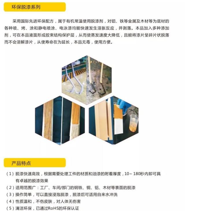 不锈钢脱漆剂厂家 苏州金彦达智能装备供应