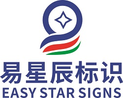 新疆易星辰环境工程有限公司