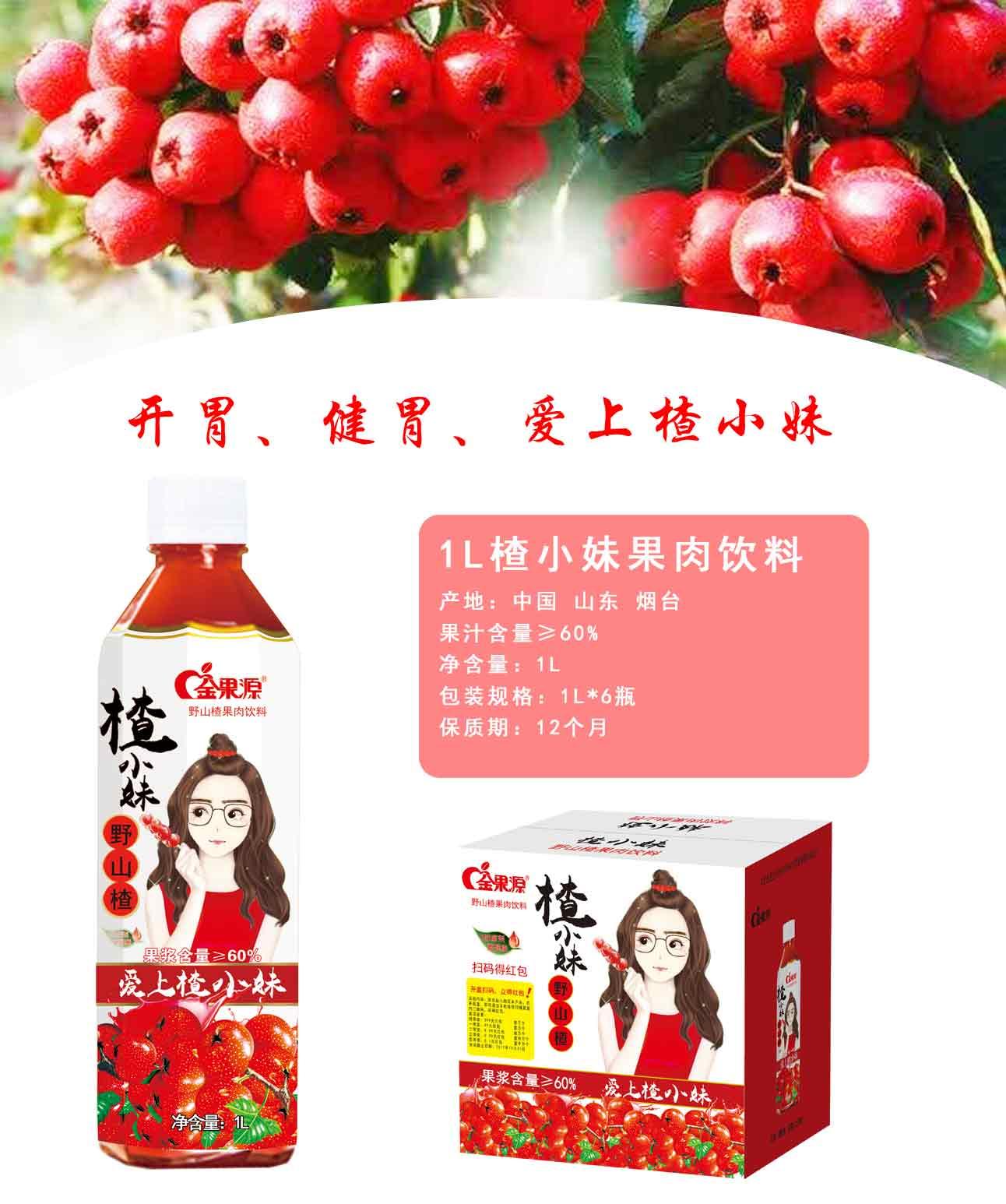 山东官方山楂果汁优选企业,山楂果汁