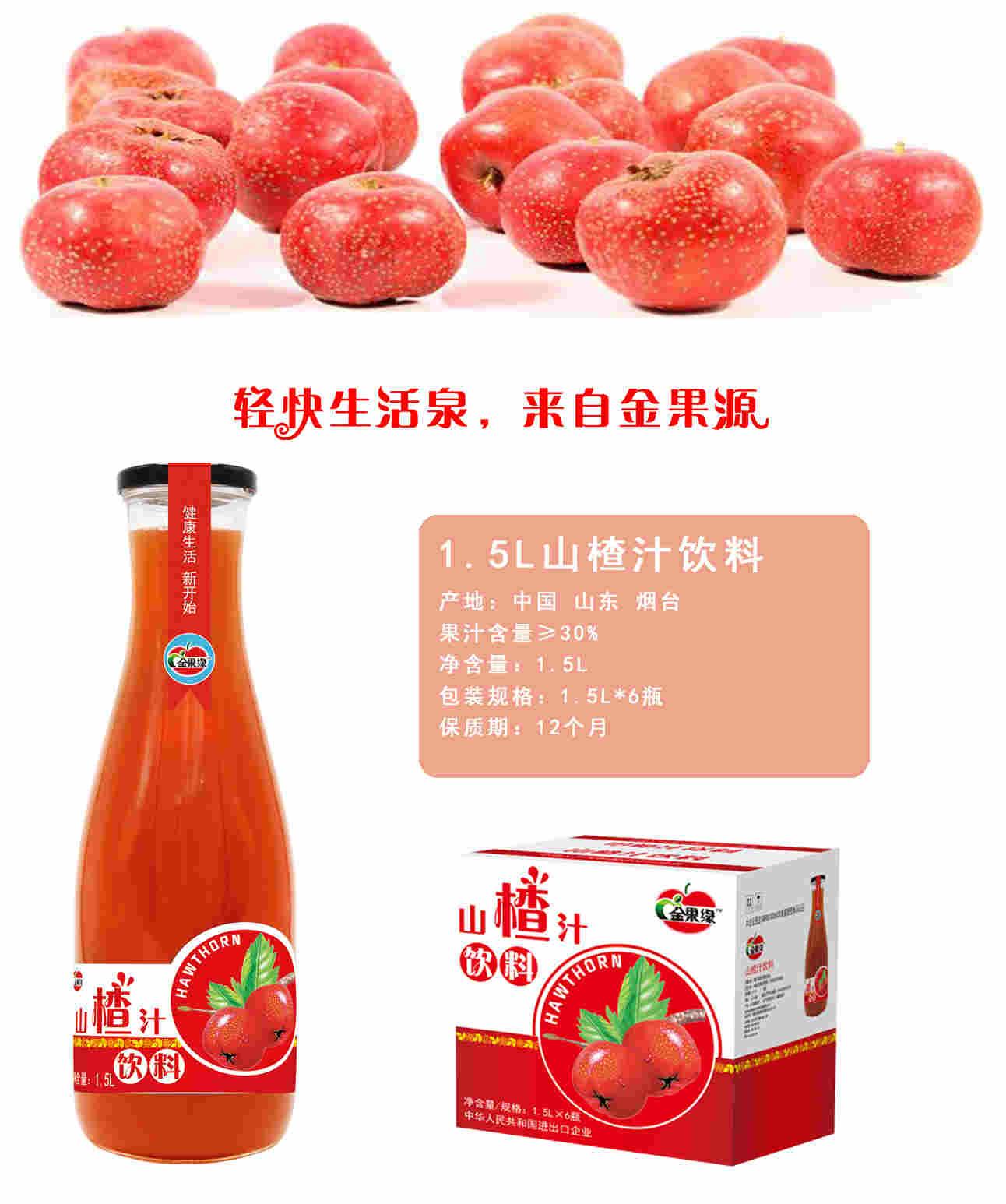 栖霞知名山楂果汁全国发货,山楂果汁