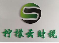 南昌柠檬云财税服务有限公司