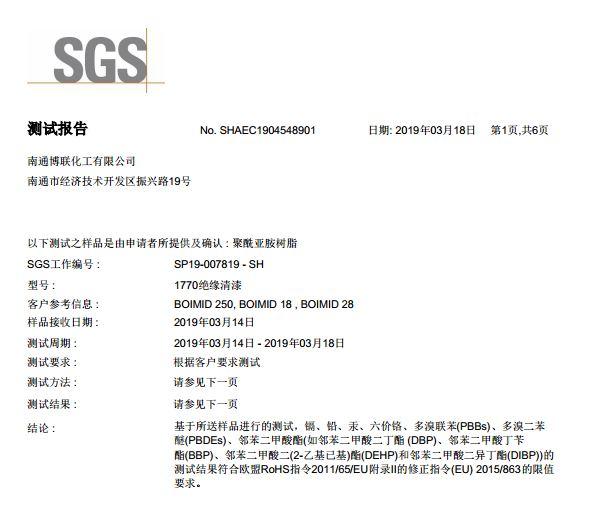 江苏进口PI树脂品牌企业 南通博联化工供应