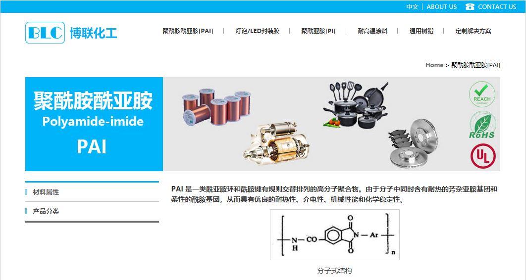 优质PAI粉末产品介绍,PAI粉末