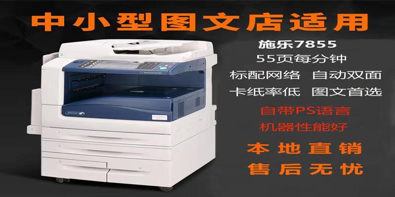 阜阳数码复印机厂家,复印机