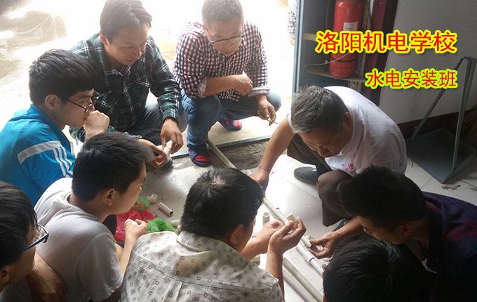 广州水电安装培训哪里有「洛阳机电职业技术培训学校供应」
