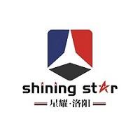 星耀(洛阳)高温技术有限公司